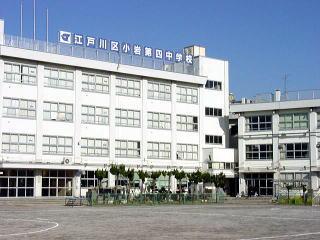 江戸川区立小岩第四中学校ホーム...